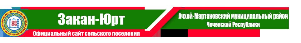 Закан-Юрт | Администрация Ачхой-Мартановского района ЧР